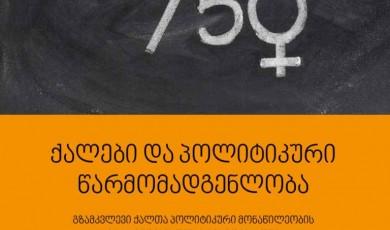 ქალები და პოლიტიკური წარმომადგენლობა