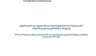 ცენტრალური და ადგილობრივი ხელისუფლების მიერ რელიგიური ორგანიზაციების დაფინანსების პრაქტიკა