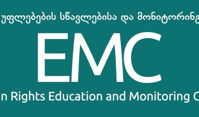 EMC ანტიდისკრიმინაციულ კანონთან დაკავშირებით განცხადებას ავრცელებს