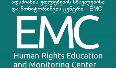 EMC მოუწოდებს სახელმწიფოს უზრუნველყოს პარლამენტის წინ ორივე შეკრების მონაწილეთა უსაფრთხოება და შეკრებისა და გამოხატვის თავისუფლება