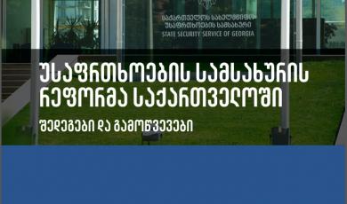 უსაფრთხოების სამსახურის რეფორმა საქართველოში: შედეგები და გამოწვევები