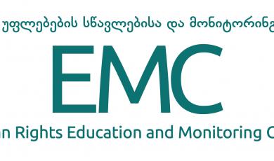 EMC თემირლან მაჩალიკაშვილის სიცოცხლის ხელყოფის საქმეზე სამართლებრივი შეფასებით და მოთხოვნებით სახელმწიფო უწყებებს მიმართავს