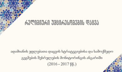 Protection of Religious Minorities - Report on the monitoring of the implementation of human rights strategies and action plans for 2016-2017