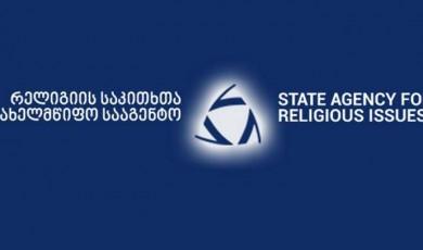 ადამიანის უფლებებზე მომუშავე ორგანიზაციები რელიგიის საკითხთა სახელმწიფო სააგენტოსთან მიმართებით ECRI-ის მწვავე კრიტიკას უერთდებიან