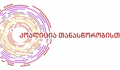 """""""კოალიცია თანასწორობისთვის"""" ჰომოფობიისა და ტრანსფობიის წინააღმდეგ ბრძოლის საერთაშორისო დღეს ეხმიანება"""