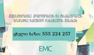 EMC-ს იურიდიული დახმარების ცხელი ხაზი ამოქმედდა