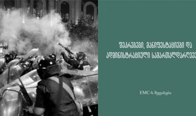 შეკრებები, მანიფესტაციები და ადმინისტრაციული სამართალდარღვევები - EMC-ს შეფასება