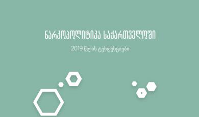 ნარკოპოლიტიკა საქართველოში - 2019 წლის ტენდენციები