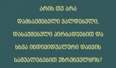 COVID-19 და შრომის უ