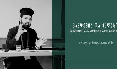 პანდემია და ეკლესია - ირაკლი ჯინჯოლავა