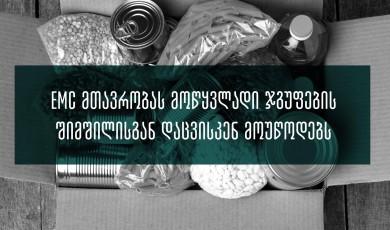 EMC მთავრობას მოწყვლადი ჯგუფების შიმშილისგან დაცვისკენ მოუწოდებს