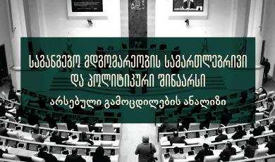 საგანგებო მდგომარეობის სამართლებრივი და პოლიტიკური შინაარსი -  არსებული გამოცდილების ანალიზი