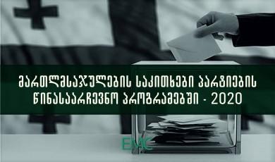 მართლმსაჯულების საკითხები პარტიების  წინასაარჩევნო პროგრამებში - 2020