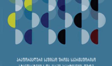 არაფორმალური საშინაო შრომა საერთაშორისო სტანდარტებისა და კარგი პრაქტიკების შუქზე