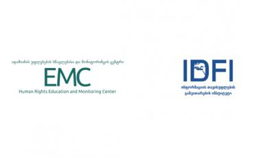 EMC და IDFI დამოუკიდებელი საგამოძიებო მექანიზმის გამოწვევებზე