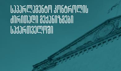 საპარლამენტო კონტროლ