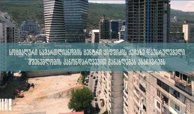 სოციალური სამართლიანობის ცენტრი დაუსრულებელი მშენებლობების განახლებას ეხმაურება და ყიფშიძეზე დაგეგმილ მშენებლობას ასაჩივრებს