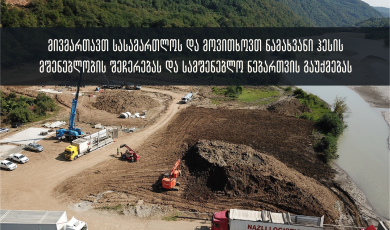 Social Justice Center Appeals to Court to Suspend Construction of Namakhvani HPP and Revoke Construction Permit