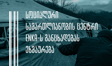Social Justice Center responds to ENKA's statement