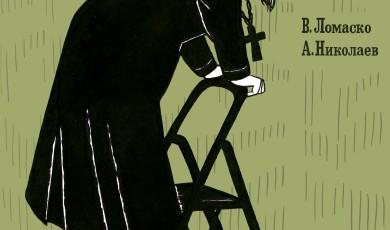 რუსეთი და დასავლეთი: ბრძოლა ნორმატიული ჰეგემონიისთვის