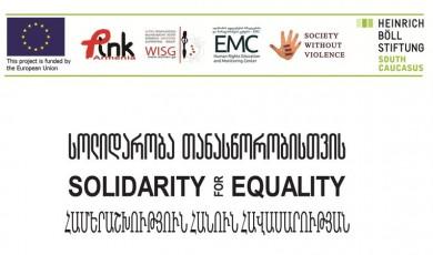 დეკლარაცია ლგბტი პირთა უფლებრივი თანასწორობის მიღწევის შესახებ