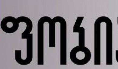 """""""არა ფობიას"""" წევრი ორგანიზაციების განცხადება 14 ივლისს დაანონსებული ე.წ. """"ქართველთა მარშის"""" შესახებ"""