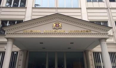 თბილისის სააპელაციო სასამართლომ იუსტიციის უმაღლესი საბჭოს წინააღმდეგ, EMC-ს კერძო საჩივარი დააკმაყოფილა