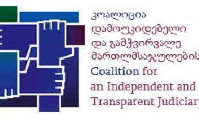 Coalition for an Independent and Transparent Judiciary Responds to the Tbilisi Appellate Court Judicial Appointments by the High Council of Justice