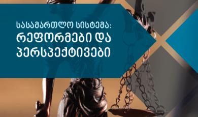 სასამართლო სისტემა: რეფორმები და პერსპექტივები