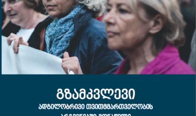 გზამკვლევი ადგილობრივი თვითმმართველობის არჩევნებში მონაწილე ქალი კანდიდატებისთვის