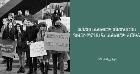 უზენაესი სასამართლოს მოსამართლეთა შერჩევა-დანიშვნა და სასამართლოს რეფორმა - EMC-ს შეფასება