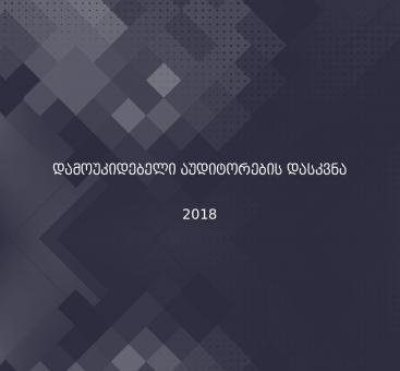 აუდიტორების დასკვნა/2018