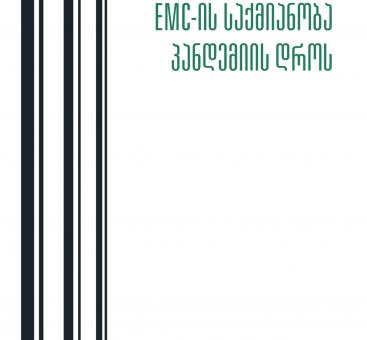 EMC-ის საქმიანობა პანდემიის დროს